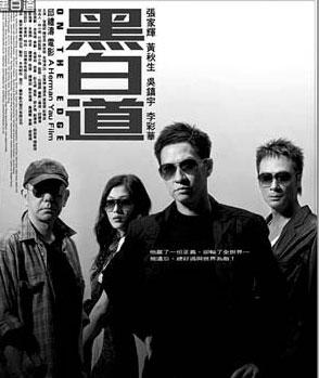 电影《黑白道》海报