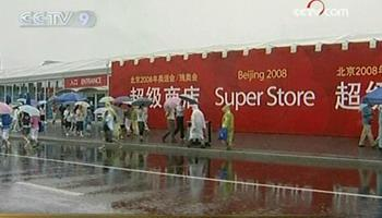 "This ""Superstore"" at the Olympic Green in Beijing carries over 10-thousand different items."
