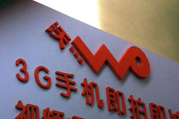 China Unicom launched its new 3G brand on Tuesday.