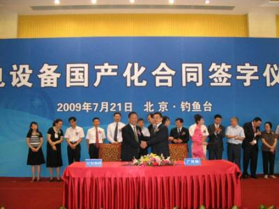 "16domesticnuclearplantbuildershavegatheredinBeijingtopromotea""NuclearPowerFacility,MadeinChina""project."