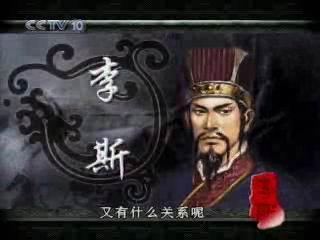 [百家讲坛]始皇帝暴病而亡 胡亥蓄谋沙丘之变