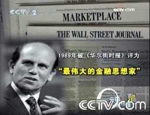 《中国财经报道》寻找华尔街的赢家