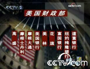 《中国财经报道》拯救华尔街