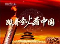 <center>桑兰携手CCTV4主播 带你《跟着圣火看中国》</center>