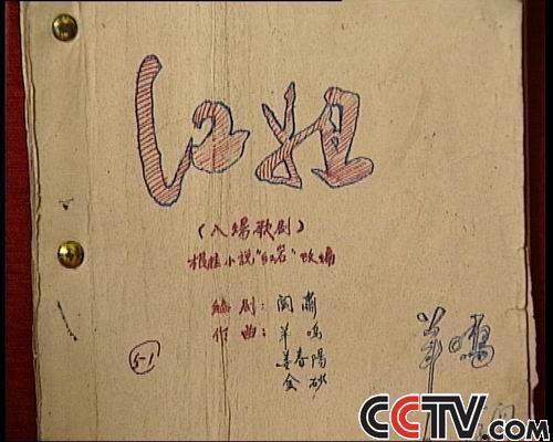 2007年2月25日:红梅赞江姐