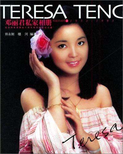 Teresa Teng (File photo)