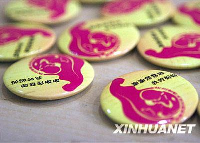 "This photo taken on Thursday, June 26, 2008, shows the special badges for pregnant women with the slogan ""Thank you for helping my mother."" [Photo: Xinhuanet]"