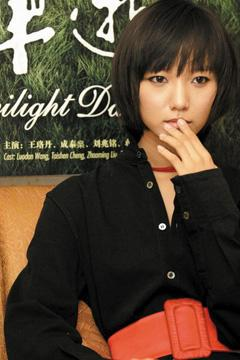 Twilight Dancing, an edgy, experimental indie film without dialogue had its Beijing premiere, Wednesday night.