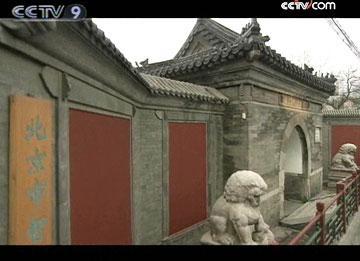 TheZhihuaTemple,inLumicangHutongofBeijing'sDongchengDistrict,wasbuiltintheyear1443duringtheMingDynasty.