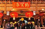 Tourism booms during Spring Festival in Shandong