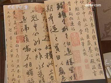 The series features the images of calligraphy works created from the Jin Dynasty in the 4th century to the late Qing Dynasty, some one hundred years ago.