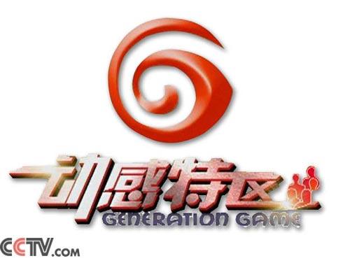 《动感特区》是中央电视台少儿频道的一档面向家庭的大型户外游戏