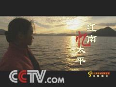 无意中发现的前几年为央视写的电视片《江南… - 赵焰 - 赵焰的博客