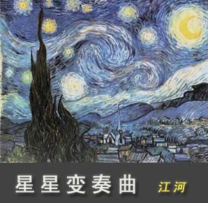 星星变奏曲__朗诵:罗京 - laului - 我的博客