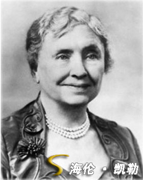 an introduction to the life of helen adams keller Helen keller was born at an estate called ivy green in tuscumbia, alabama, on june 27, 1880, to parents captain arthur h keller, a former officer of the confederate army, and kate adams keller, second cousin of robert e lee.