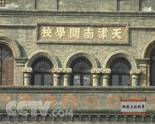 """天津的一个市区名称延存于今天的天津地图上.最初的""""南开""""高清图片"""