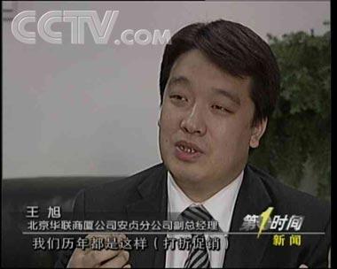 南京限令_时尚频道 第一时间 > 正文  限令将至 北京商场促销忙     从2月1号起