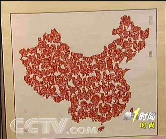 由100只鸡组成的剪纸画中国地图