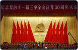 08/12/18 China marks 30 year of reform & opening up
