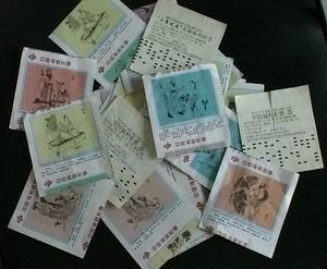 com-彩票背面的风波 2007-4-21