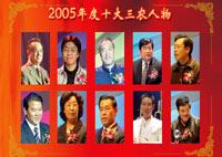 "<b><font color=0C762F size=3>2005年度""三农人物""颁奖典礼</font></b>"