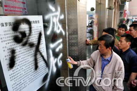 郑州天价理发店道歉信被市民涂鸦; 2008年4月6日,郑州,保罗国际美容