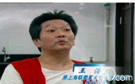 犯罪嫌疑人王浩