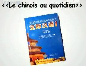 Tu veux apprendre vite le chinois?