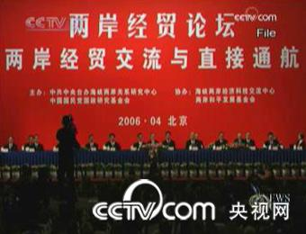 The first forum was held in April 2006 in Beijing.(CCTV.com)