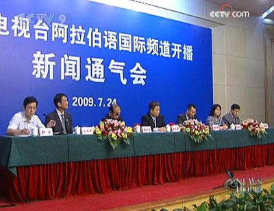 Vice president of China Central Television says that CCTV's Arabic International Channel will serve as an important bridge to strengthen communication and understanding between China and Arab countries.