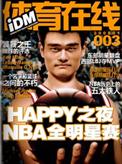 第三期:HAPPY之夜 NBA全明星赛