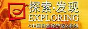 <中国自然保护区>系列