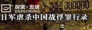 日军虐杀中国战俘罪行录