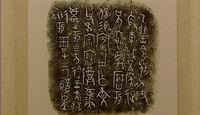 《中国古代书法》上