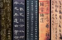 《中国古代书法》下