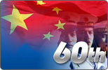 60th anniversary of Chinese navy