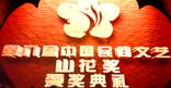 第八届中国民间文艺山花奖 承办单位-乡村大世界