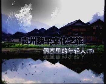 侗寨风景色彩写生