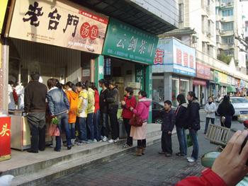 老台门标志_老台门包子简介及加盟细则_CCTV.com_中国中央电视台
