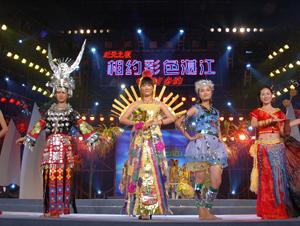 <font color=#ff7f00>2006年12月30日<br>《乡约・湛江国际旅游节》</font>