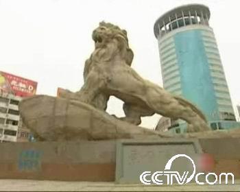 石狮是东南沿海的开放城市
