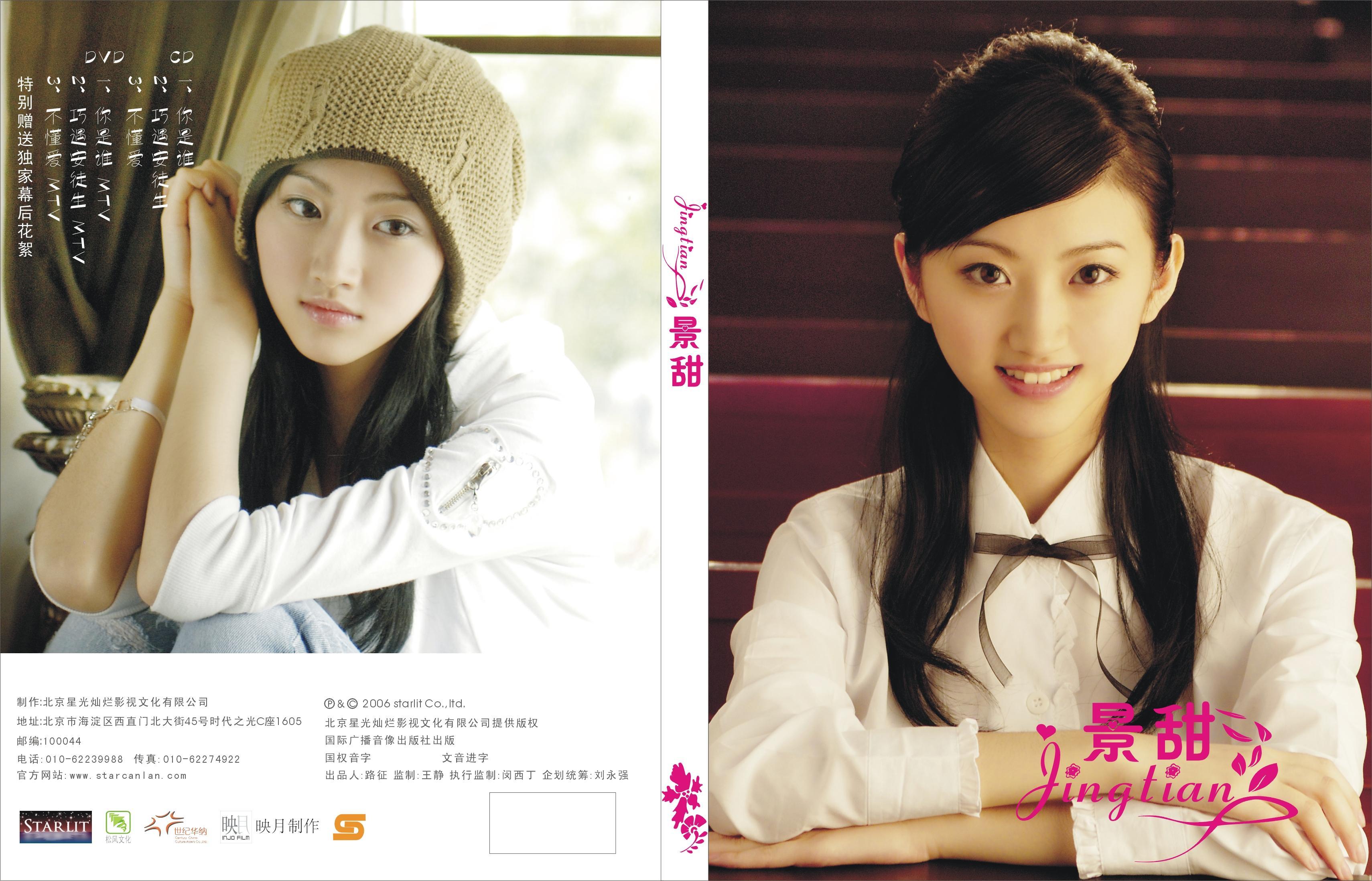 甜蜜语景甜靓专辑封面