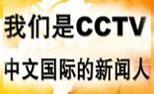 <font color=#683B0A>进入CCTV-4新闻团队专题</font>