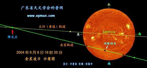 * 持续关注011!金星凌日 --2012罕见天象奇观之6月6日(图) - UFO外星人资讯-名博 - UFO外星人不明飞行物和平天使2012