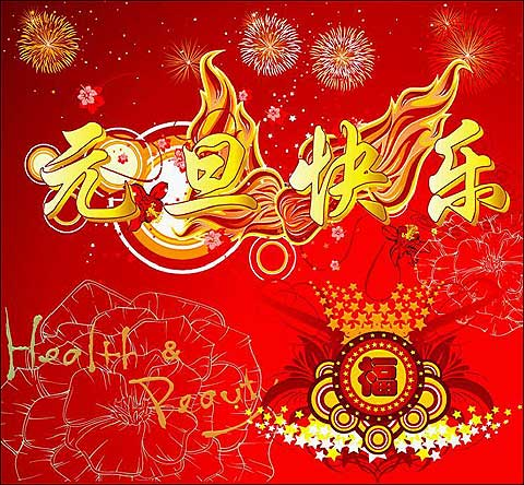 祝你新年快乐·精彩贺年FLSH…美图 -  o℃ 的 浪漫   - し梦の飘渺