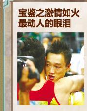 最动人的眼泪 代表人物:杨威