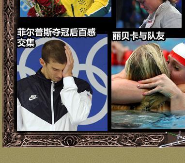那些陌生而令人尊敬的眼泪他们是来自世界各地的运动员,他们不是都获得了成功的喜悦,他们用同样的表情抒发自己的情感,眼泪已流,感动常在,作为一名斗士,他们都是胜者,他们都是令世人尊敬的英雄们