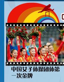 女子体操团体