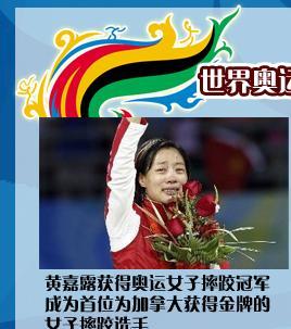 黄嘉露获得奥运女子摔跤冠军成为首位为加拿大获得金牌的女子摔跤选手