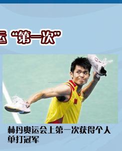 林丹奥运会上第一次获得个人单打冠军
